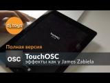 Как настроить эффекты James Zabiela в TouchOSC (Полная версия)