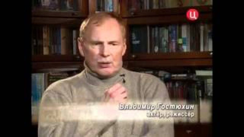 Владимир Гостюхин. Герой не нашего времени. (ТВЦ)