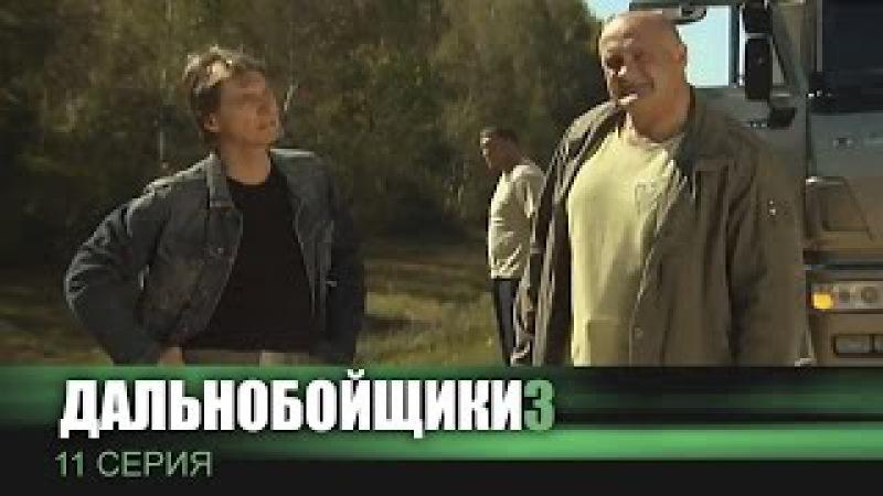 Дальнобойщики 3 | Сериал | 11 Серия -