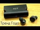 Mini X2T Беспроводные Наушники с Док Станцией лучше чем AirPods Wireless Double Bluetooth Headset