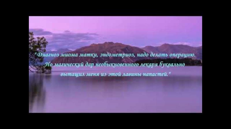Целитель Кудрин Валентин Игнатьевич отзывы О докторе биоэнерготерапевте