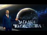 Загадки человечества с Олегом Шишкиным (23.01.2018) HD