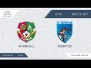 AFL18 Europa D 3 Kharkiv 2 Temryuk