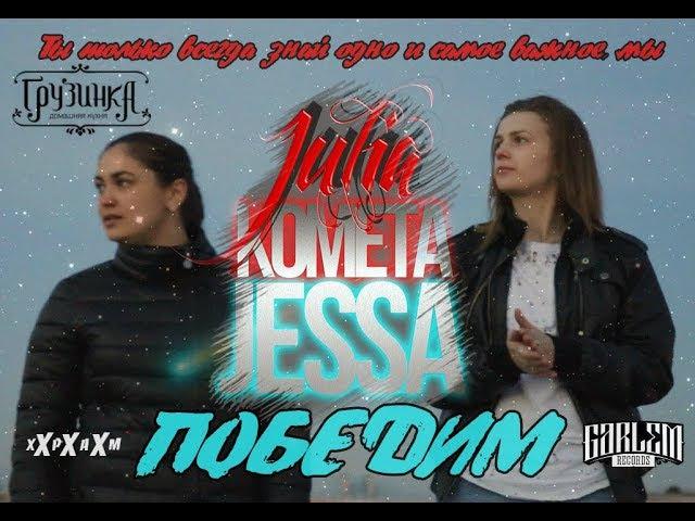 Kometa Jessa feat. Julia - Победим (Prod XXX)