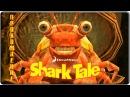 Shark Tale (Подводная братва) - Прохождение 1 (Ностальгия)