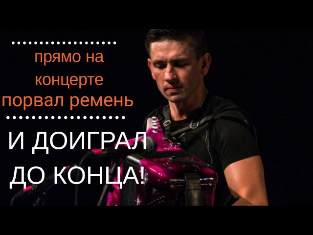 аккордеонист ПОРВАЛ РЕМЕНЬ во время концерта, но ДОИГРАЛ ДО КОНЦА