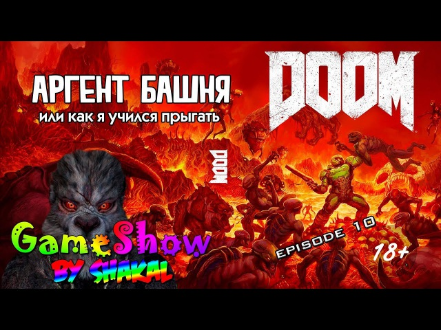 [SGameShow | Let's Play] Doom (ep.10): Аргент-башня или как я учился прыгать. (18)