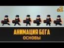 Анимация бега для игр в Фотошоп Основы пиксель арт анимации для игр by Artalasky
