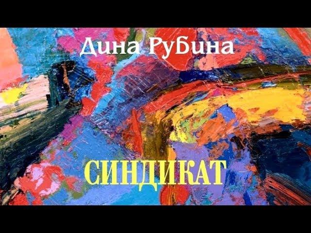 Синдикат | Дина Рубина 1/2.ч (аудиокнига)