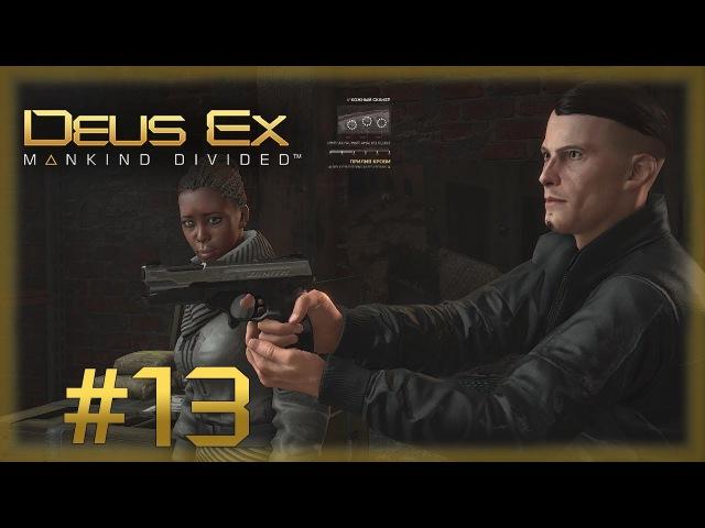 СПАСЕНИЯ УТОПАЮЩИХ - ДЕЛО РУК...◀▶ Deus Ex: Mankind Divided 13
