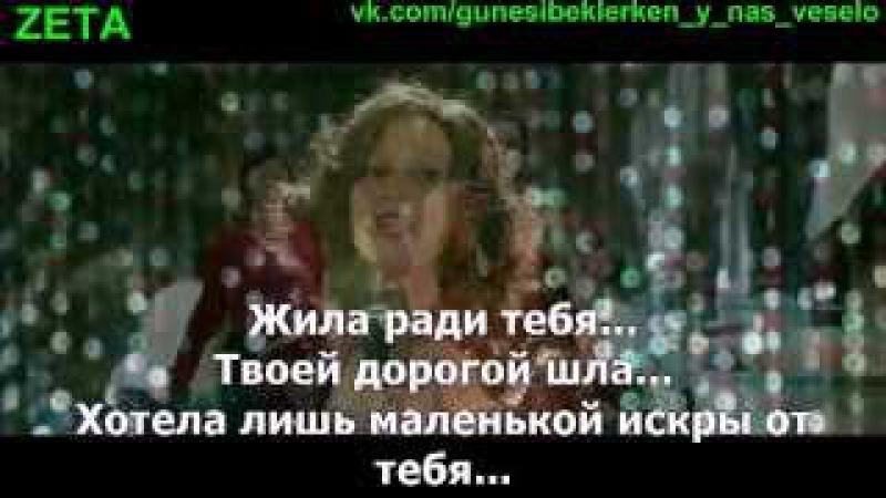 Саундтрек к фильму Шепни, если забуду, русские субтитры