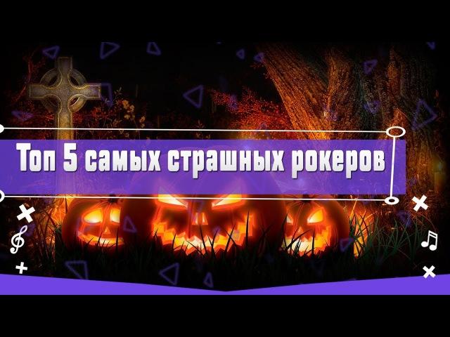 ТОП-5 САМЫХ СТРАШНЫХ РОКЕРОВ | HALLOWEEN