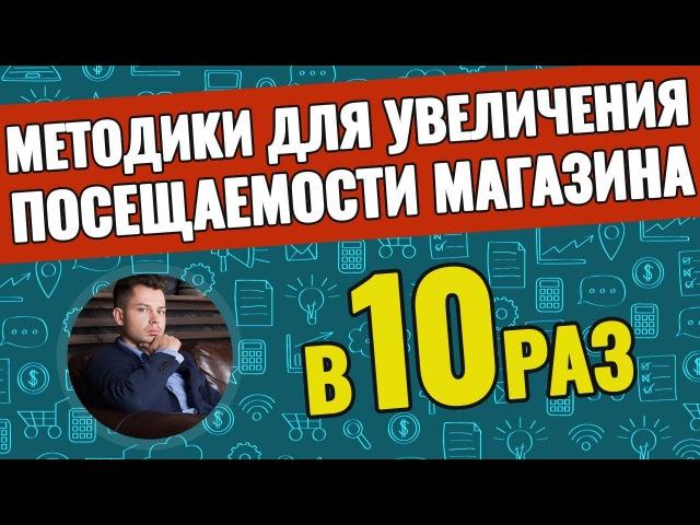 Секреты продвижения интернет магазина в 2017 — методы раскрутки магазина в 10 и более раз!