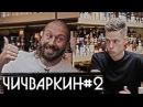 Чичваркин 2 об Украине Навальном и возвращении домой вДудь 2017