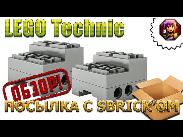 LEGO Technic посылка с SBrick'ом
