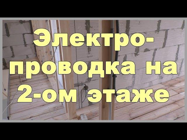 Электропроводка в доме на 2 - ом этаже