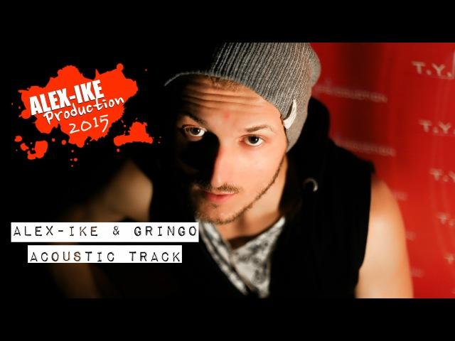 Песня Под Гитару - Поднимаясь вверх (Alex-ike Гринго)