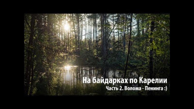 На байдарках по Карелии. Август 2017. Часть 2.