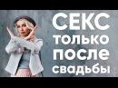 Секс только после свадьбы Парень ждет 5 лет 💛 Мила Левчук 💛