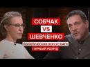 Собчак против Шевченко Первый раунд Политический версус батл