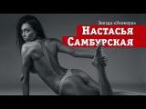 Настасья Самбурская — украшение сериала «Универ. Новая общага»