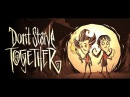 Dont Starve Together воскрешение Саши охота на Мамонта и голод