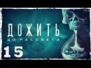 [PS4] Until Dawn 15: Эти твари, они повсюду!