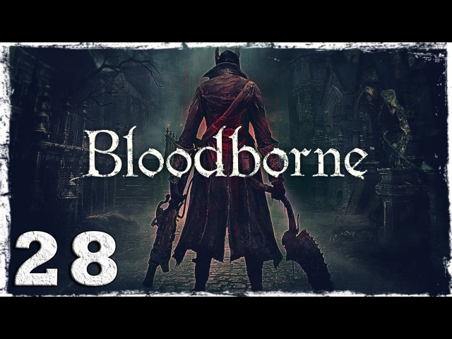 PS4 Bloodborne 28 В переулках Ярнама