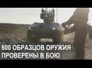 НОВОЕ ОРУЖИЕ РОССИИ, ПРОШЕДШЕЕ СИРИЮ армата танк дейр-эз-зор бои сирия карта война новости спецназ