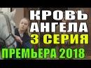 Кровь Ангела 3 серия Премьера 2018 Русские мелодрамы 2018 новинки, сериалы 2018