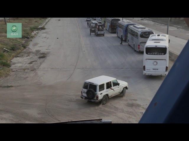 Сирия возвращает Гуту съемочная группа ФАН запечатлела эвакуацию боевиков Ахрар аш Шам из Харасты