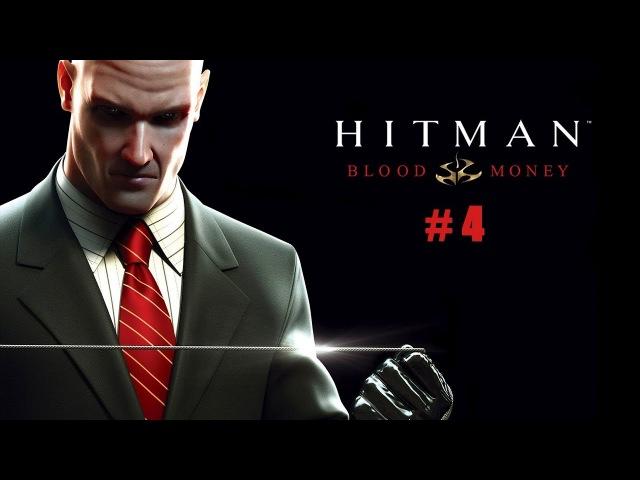 Прохождение Hitman Blood Money 4 Бегущая волна
