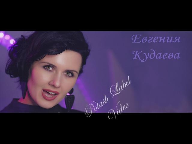 Евгения Кудаева Талисман видео Potash Label