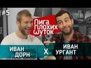 ЛИГА ПЛОХИХ ШУТОК 5 Иван Ургант x Иван Дорн