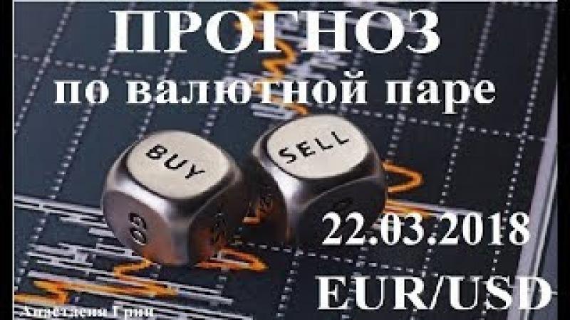 Прогноз по евро доллар (EUR/USD) на 22.03.2018