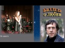 Мария Панюкова Баллада о любви (В.Высоцкий). Полная версия