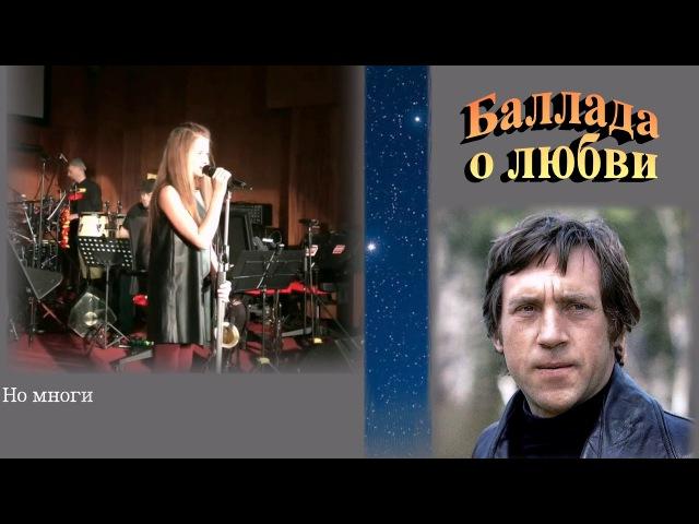 Мария Панюкова Баллада о любви (В. Высоцкий) Полная версия