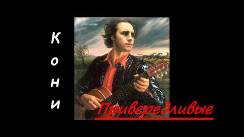 Владимир Высоцкий🐴 Кони привередливые🐴(новый звук)