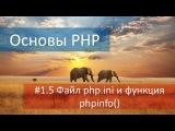 #1.5 Краткий обзор файлов и папок PHP. Конфигурации и настройки файла php.ini и функция ...
