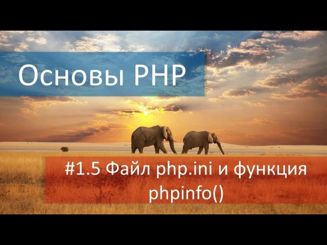 1.5 Краткий обзор файлов и папок PHP. Конфигурации и настройки файла php.ini и функция ...
