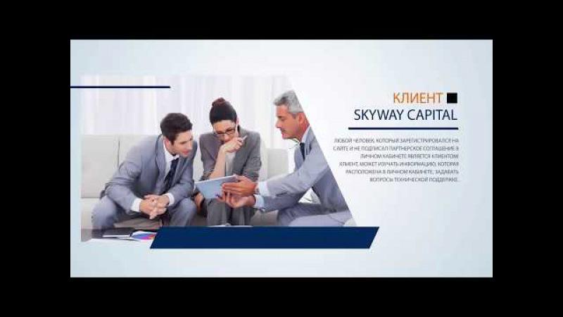 SkyWay Capital. ДОХОД В ПАРТНЕРСКОЙ ПРОГРАММЕ (просто и выгодно)!