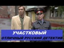 Наш Детектив Криминал УЧАСТКОВЫЙ Русские Детективы НОВИНКИ HD