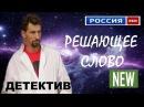 РЕШАЮЩЕЕ СЛОВО русские детективы 2016 фильмы про криминал экстрасенсы проти