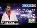 РЕШАЮЩЕЕ СЛОВО 2 русские детективы 2016 фильмы про криминал экстрасенсы против