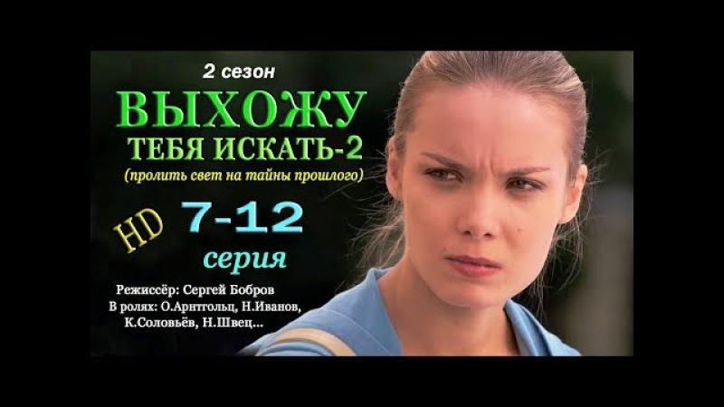 ᴴᴰ Выхожу тебя искать-2 (2 сезон) 7,8,9,10,11,12 серия Детектив, Драма, Мелодрама