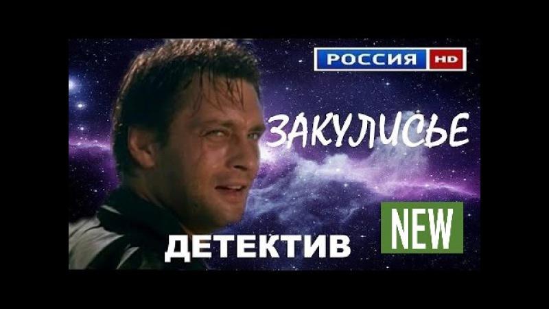 ЗАКУЛИСЬЕ русские детективы 2016 фильмы про криминал экстрасенсы против детектив...