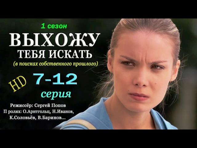 ᴴᴰ Выхожу тебя искать (1 сезон) 7,8,9,10,11,12 серия Детектив, Драма, Мелодрама