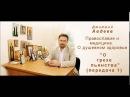 02 О грехе пьянства передача 1