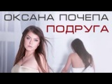 Оксана Почепа - Подруга