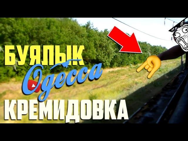 УЗ Сербка Одесса Малая Од ж д